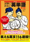出ない順 試験に出ない英単語 普及版-電子書籍