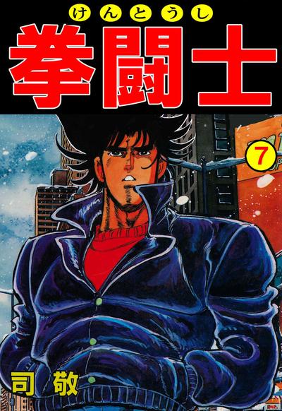 拳闘士7-電子書籍