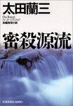 密殺源流-電子書籍