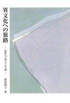 異文化への旅路(ライフデザインシリーズ)