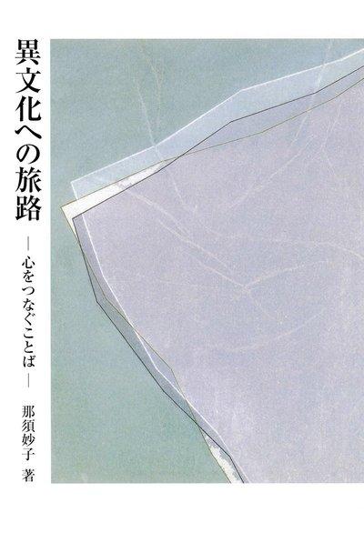 異文化への旅路-電子書籍