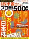 会社四季報プロ500 2016年秋号-電子書籍