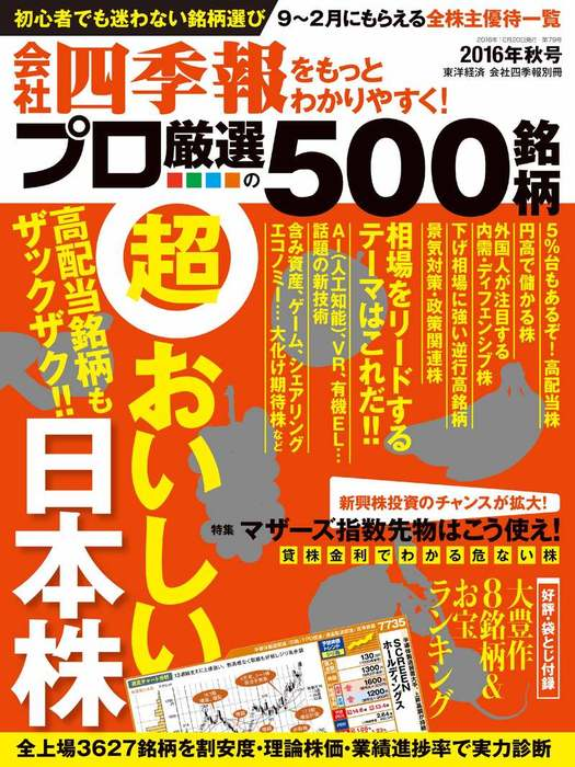 会社四季報プロ500 2016年秋号拡大写真