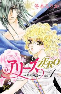 アリーズZERO~星の神話~ 1