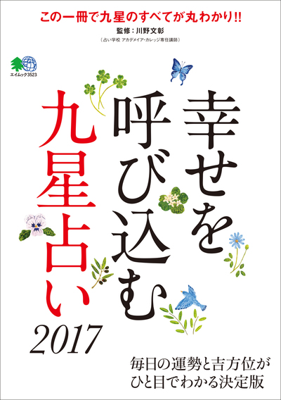 幸せを呼び込む九星占い2017-電子書籍
