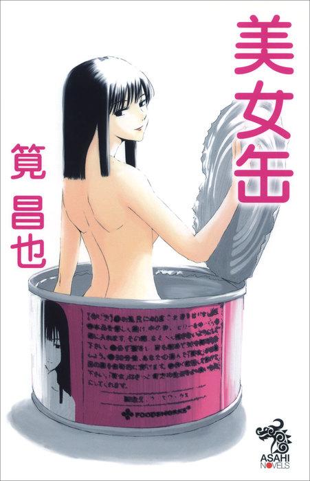 美女缶-電子書籍-拡大画像