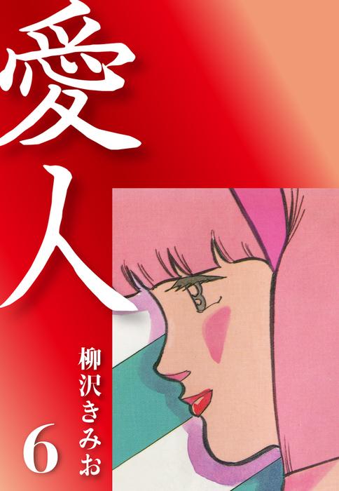 愛人(6)-電子書籍-拡大画像