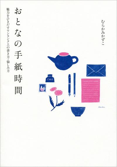 おとなの手紙時間-電子書籍