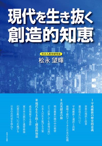 現代を生き抜く創造的知恵-電子書籍