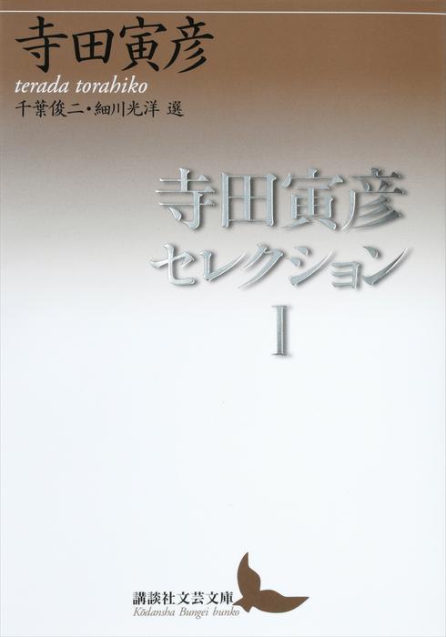 寺田寅彦セレクション1拡大写真