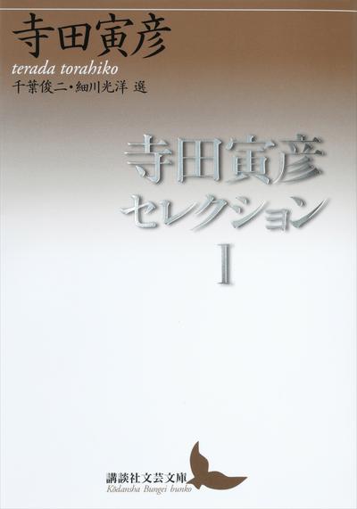 寺田寅彦セレクション1-電子書籍