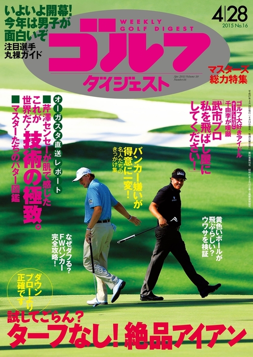 週刊ゴルフダイジェスト 2015/4/28号拡大写真