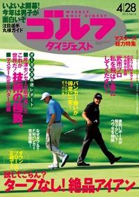 週刊ゴルフダイジェスト 2015/4/28号