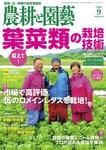 農耕と園芸2016年9月号-電子書籍