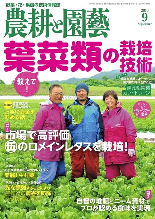 農耕と園芸2016年9月号拡大写真