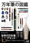 万年筆の図鑑-電子書籍