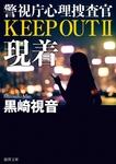 警視庁心理捜査官 KEEP OUT II 現着-電子書籍