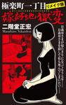 極楽町一丁目【リメイク版】嫁姑地獄変-電子書籍