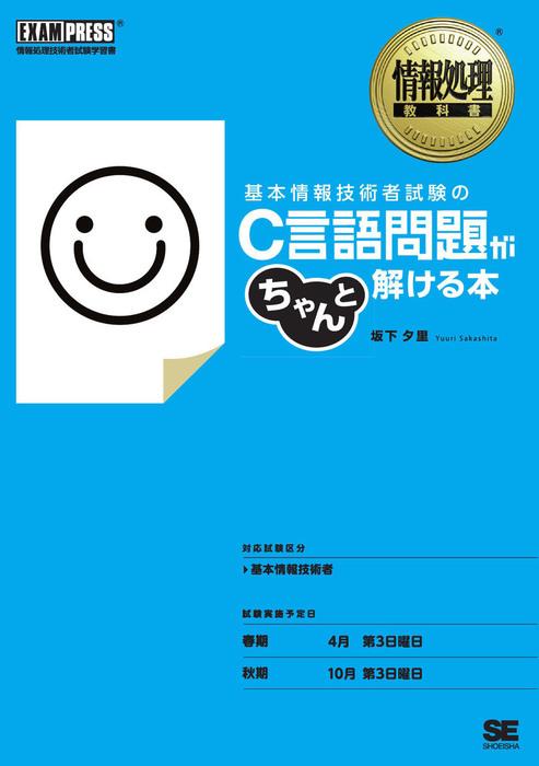 情報処理教科書 基本情報技術者試験のC言語問題がちゃんと解ける本拡大写真