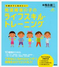 15歳までに始めたい! 発達障害の子のライフスキル・トレーニング-電子書籍