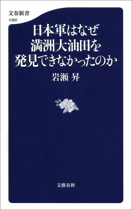 日本軍はなぜ満州大油田を発見できなかったのか-電子書籍-拡大画像