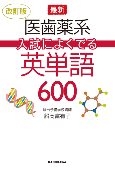 改訂版 最新 医歯薬系入試によくでる英単語600-電子書籍