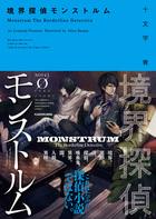 境界探偵モンストルム(NOVEL 0)