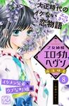 乙女純情エロチカヘヴン プチデザ(8)-電子書籍
