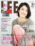 LEE 2016年10月号-電子書籍