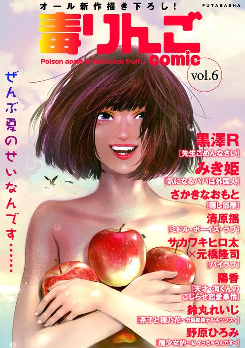 毒りんごcomic / 6-電子書籍-拡大画像