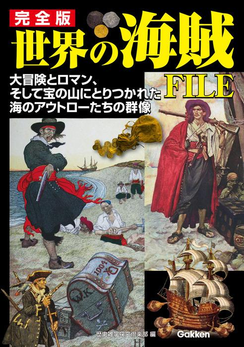完全版 世界の海賊FILE拡大写真
