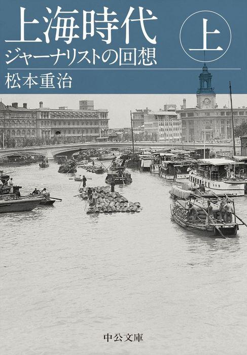 上海時代(上) ジャーナリストの回想拡大写真
