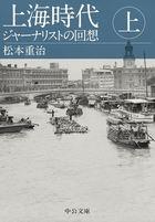 「上海時代 ジャーナリストの回想(中公文庫)」シリーズ