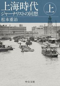 上海時代(上) ジャーナリストの回想-電子書籍