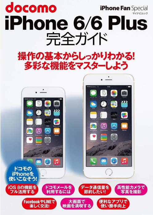 iPhone Fan Special docomo iPhone 6/6 Plus 完全ガイド拡大写真