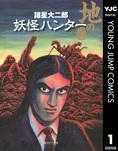 妖怪ハンター 1 地の巻-電子書籍
