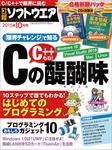 日経ソフトウエア 2015年 10月号 [雑誌]-電子書籍