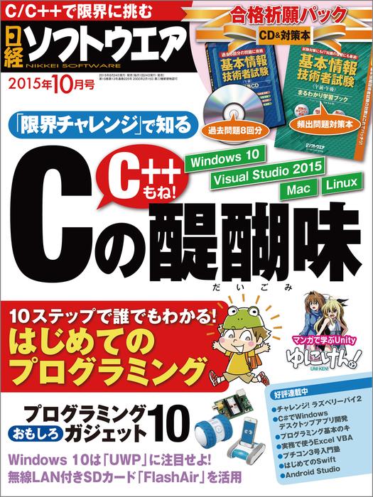 日経ソフトウエア 2015年 10月号 [雑誌]拡大写真