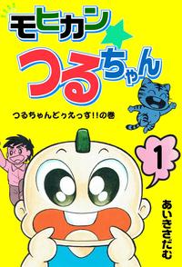 モヒカンつるちゃん 1-電子書籍