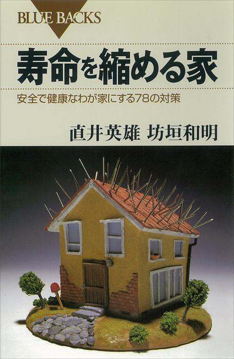 寿命を縮める家 安全で健康なわが家にする78の対策拡大写真