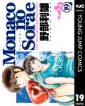 Monacoの空へ 19-電子書籍