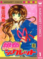 桃色シークレット(マーガレットコミックスDIGITAL)