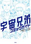 宇宙兄弟 コミックガイド-電子書籍