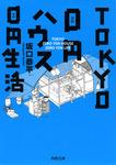 TOKYO0円ハウス0円生活-電子書籍