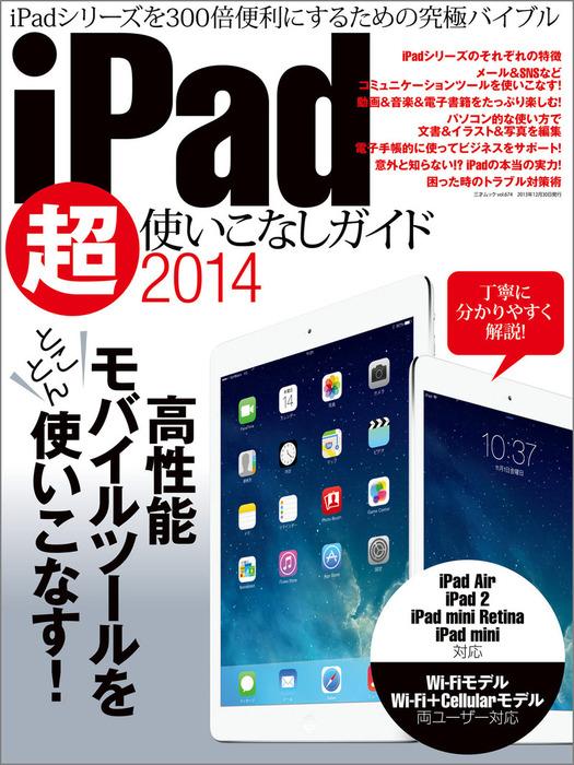 iPad超使いこなしガイド2014拡大写真