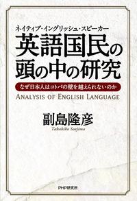 英語国民の頭の中の研究