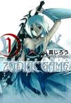 ゾディアックゲーム 1巻-電子書籍