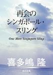 再会のシンガポール・スリング-電子書籍