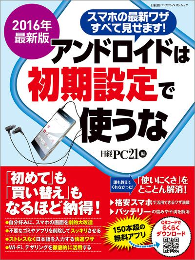 2016年最新版 アンドロイドは初期設定で使うな-電子書籍