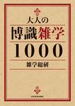 大人の博識雑学1000-電子書籍